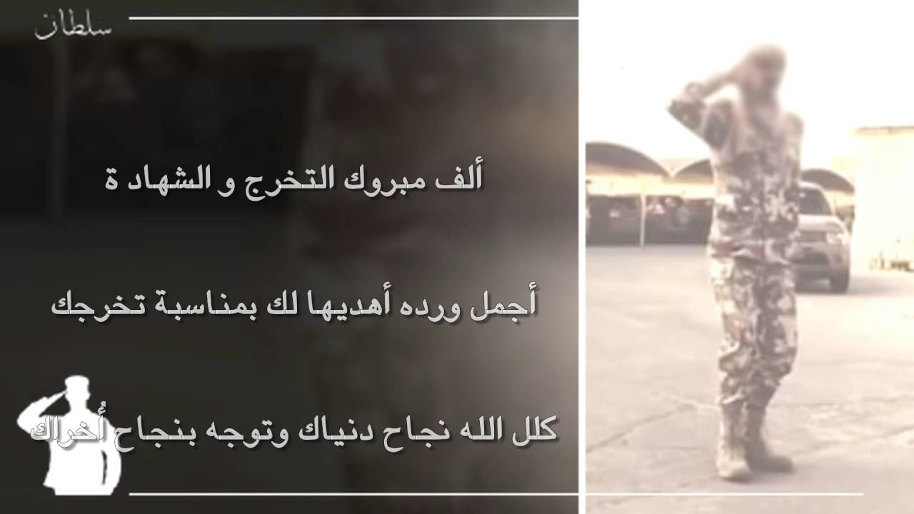 Aarda Info الصور والأفكار حول الف مبروك التخرج ياخوي من العسكرية