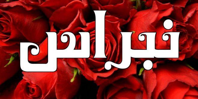 صورة معنى اسم نبراس , مفهوم الكلمه و على من تطلق و معناها الحرفي