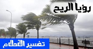 تفسير الاحلام الرياح , الدلالات المتعلقة برؤية الرياح فى الحلم