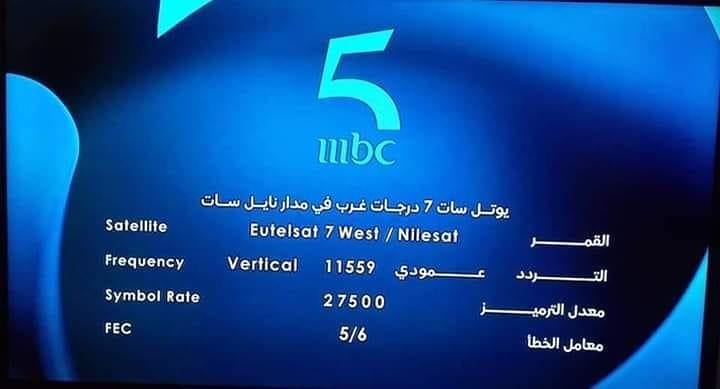 صورة تردد قناه ام بي سي الجديده , اشهر واجدد ترددات قنوات ام بي سي mbc
