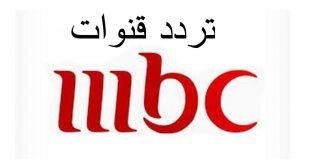 تردد قناه ام بي سي الجديده , اشهر واجدد ترددات قنوات ام بي سي mbc