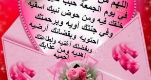 صورة رسائل ليلة الجمعة المباركة , صور رسائل ليلة الجمعه المباركه