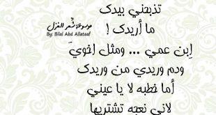 صورة قصيدة حمدة ما اريدك  ,  اروع القصائد للشاعر السوري عمر الفرا