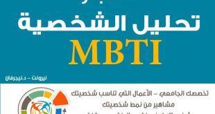 صورة اختبار تحليل الشخصية mbti , اكتر تحليل نفسي حيحدد كل جوانب شخصيتك