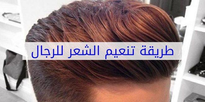 صورة وصفة لتنعيم الشعر للرجال  ,  ابتكارات طبيعيه لشعر زي الحرير