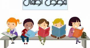 صورة اجمل القصص للاطفال , قصص قصيره للاطفال ممتعه ومشوقه