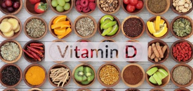 صورة اين يوجد فيتامين d , تعرف على الاطعمه التى تحتوى على فيتامين d 3943