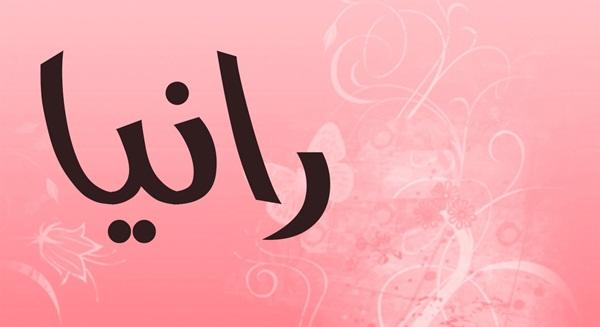 صورة ما معنى اسم رانيا , لو اسمك رانيا اعرفى معنى اسمك وصفاته