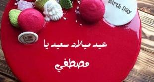 صورة تورتة عيد ميلاد باسم مصطفى , شوفى احلى تورته باسم مصطفى