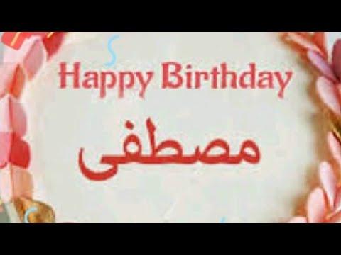صورة تورتة عيد ميلاد باسم مصطفى , شوفى احلى تورته باسم مصطفى 4035 1