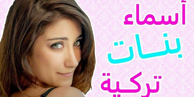 صورة اسماء بنات بحرف الميم تركيه , شوف احلى اسماء بنات تركيه بحرف الميم
