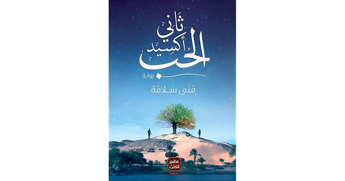 صورة اجمل روايات الحب العربية , تعرف على افضل روايات الحب العربيه 4070 1