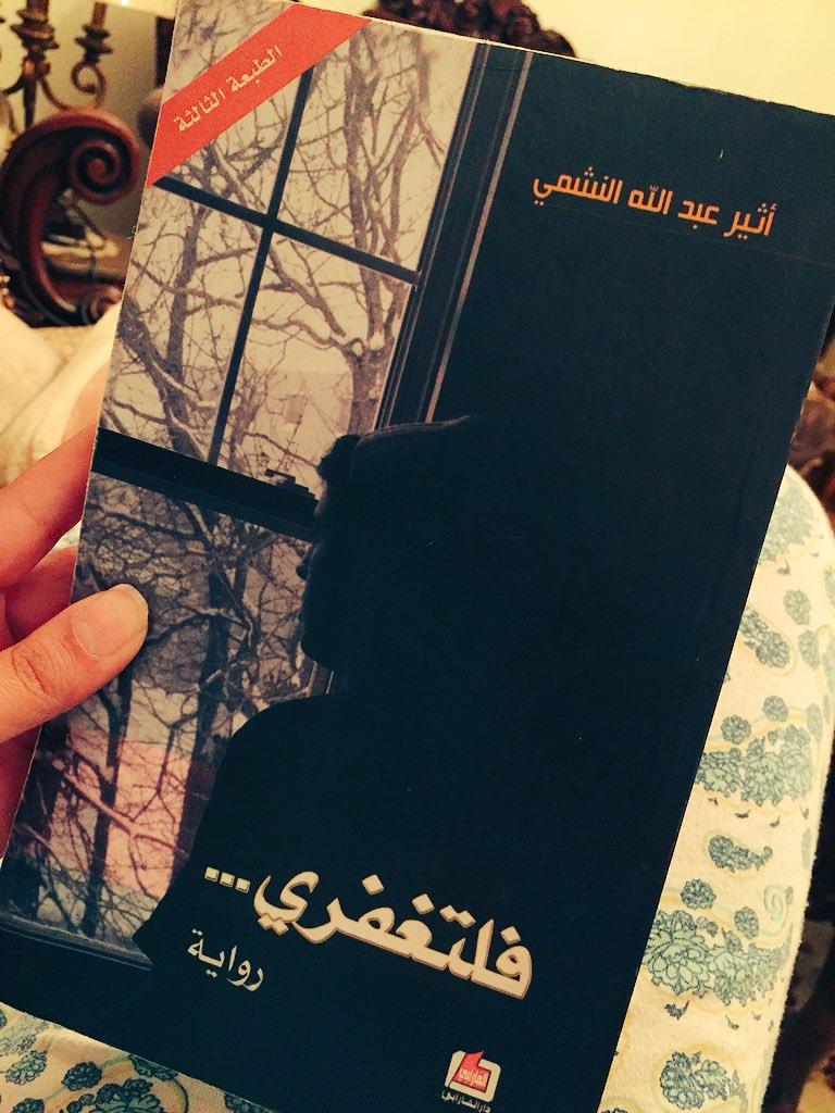 صورة اجمل روايات الحب العربية , تعرف على افضل روايات الحب العربيه 4070 2
