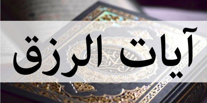 صورة مجربة من تجربتي لجلب المال لا شك فيه , أيات من القرآن لجلب المال وسعة الرزق