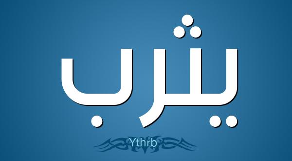 صورة معنى اسم يثرب , اسم شائع و لكنه في الواقع حرام