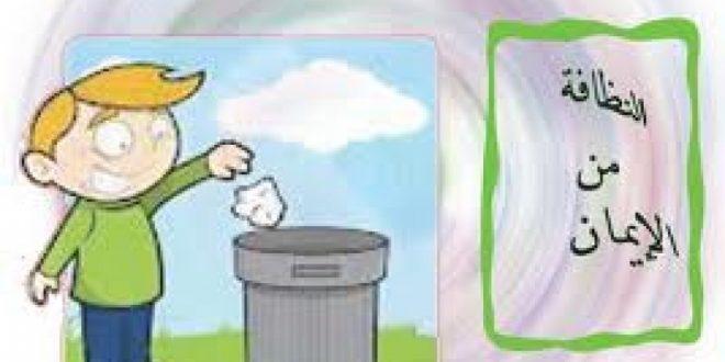 صورة موضوع تعبير عن نظافة المدرسة , تعليم الطلاب المحافظه على جمال مدرستهم