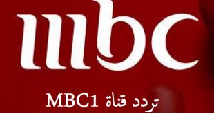 تردد قناة mbc1  ,  قناه مميزة متنوعه في برامجها