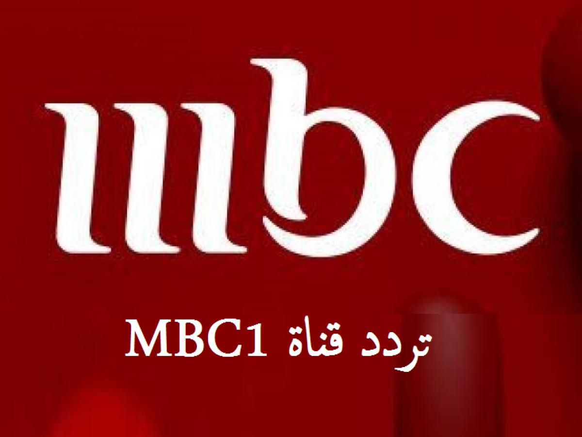 صورة تردد قناة mbc1 , قناه مميزة متنوعه في برامجها
