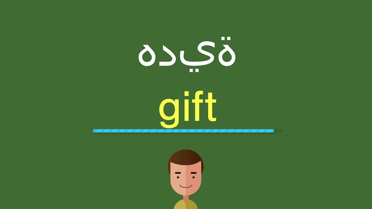 صورة معنى كلمة هديه بالانجليزي , تعرف على معانى كلمة هديه باللغه الانجليزيه