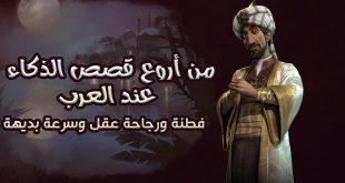 صورة قصص ذكاء ودهاء , قصة الكنز من قصص ذكاء ودهاء العرب تعرف عليها