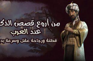 صورة قصص ذكاء ودهاء , قصة الكنز من قصص ذكاء ودهاء العرب تعرف عليها 4069 1 310x205