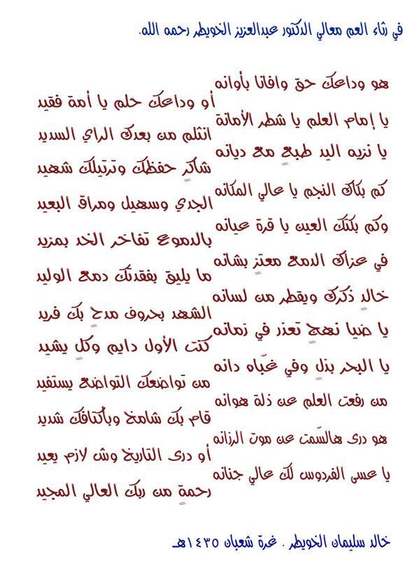 صورة قصيدة عن الامانة 3503 1
