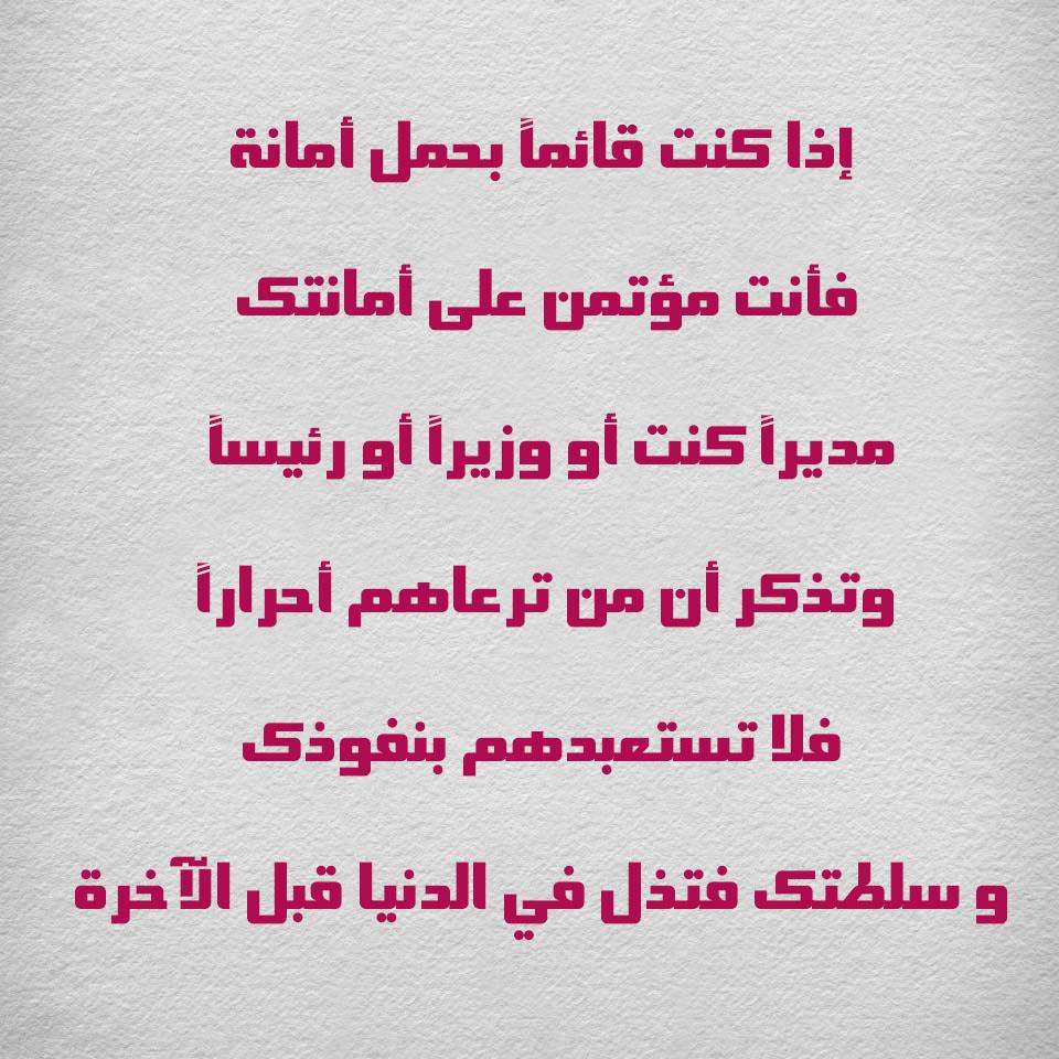صورة قصيدة عن الامانة 3503 2