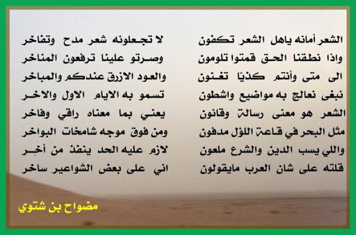 صورة قصيدة عن الامانة 3503 4
