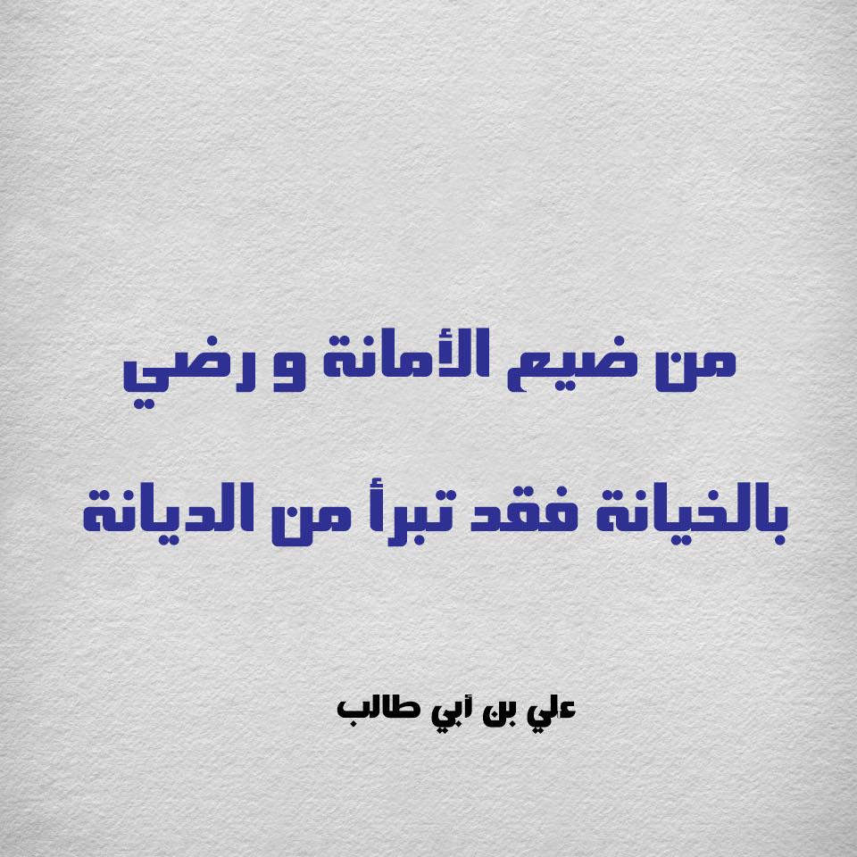 صورة قصيدة عن الامانة 3503 5