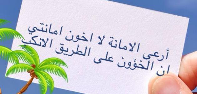 صورة قصيدة عن الامانة 3503 7