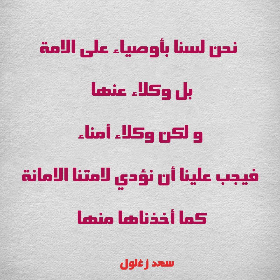 صورة قصيدة عن الامانة 3503 9