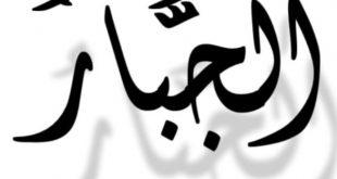 معنى اسم الله الجبار