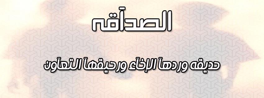 رمزيات غلاف فيسبوك   رمزيات غلاف فيسبوك رمزيات غلاف